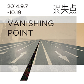 "Shun Art Gallery presents group exhibition entitled ""Vanishing Point"" in Shanghai"