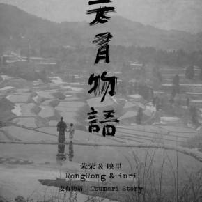 """01 Poster of RongRong inri Tsumari Story 290x290 - Three Shadows Photography Art Centre presents """"RongRong & inri - Tsumari Story"""""""