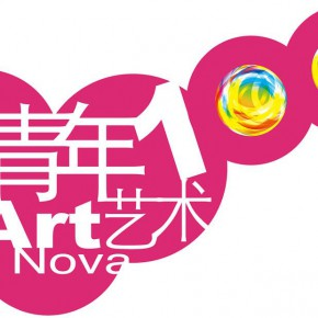 "06 Logo of 2014 Art Nova 100 Initial Exhibition1 290x290 - 2014 ""Art Nova 100"" Initial Exhibition Opening August 15 in Beijing"