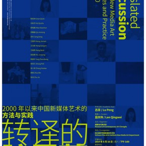 Poster 290x290 - Group Exhibition Featuring Chinese New Media Art Techniques and Practice Since 2000 at MOCA Chengdu