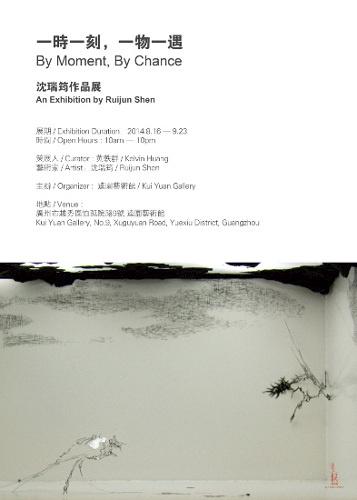 Poster of Shen Ruijun
