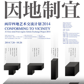 Conforming to Vicinity – A Cross-strait Four-region Artistic Exchange Project 2014 Exhibiting at He Xiangning Art Museum