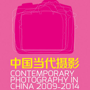 "Minsheng Art Museum presents ""Contemporary Photography in China 2009 – 2014"" in September"