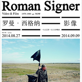 Roman Signer's First Touring Exhibition to China
