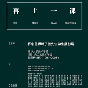 "Three Shadows Photography Art Center presents ""One More Class: Remembering Han Zishan"""