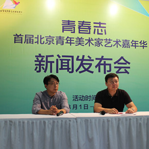 Story of Youth·The First Beijing Young Artists Art Carnival is formally Unveiled