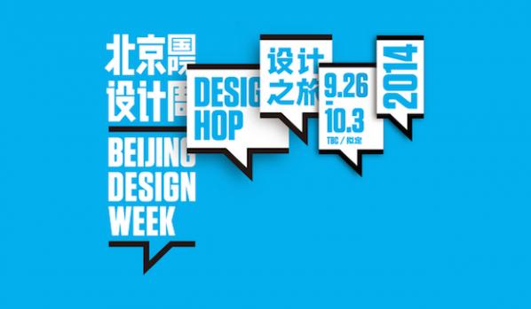 00 Beijing-Design-Week
