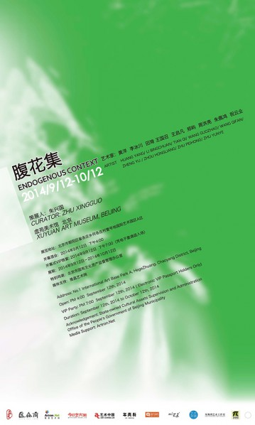 """""""腹花集""""展览海报-04-2"""