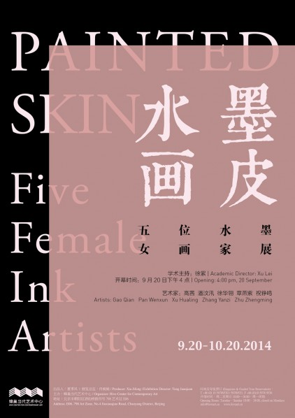 00 Poster of Painted Skin