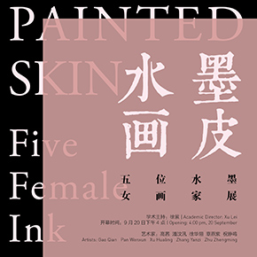 """Hive Center for Contemporary Art presents """"Painted Skin: Five Female Ink Artists"""""""