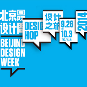 Beijing Design Week 2014 kicks off on September 26