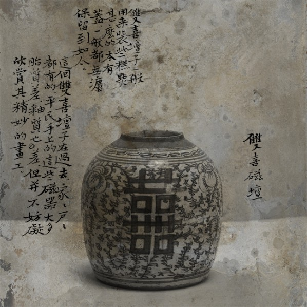 034 Wei Bi, A Porcelain Jar with Characters of Double Happiness