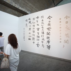"""07 Installation view of the opening ceremony of """"Today I Blossom – Tongxi Xiaochan's Unrestrained Poetry and Painting"""" 290x290 - """"Today I Blossom – Tongxi Xiaochan's Unrestrained Poetry and Painting"""" Opened at 798 Art Center"""