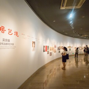 "12 Installation view of the ""Artistic Conception of Human Settlements – Exhibition of Paintings Calligraphy and Architecture Designs of Wu Liangyong""  290x290 - ""Artistic Conception of Human Settlements – Exhibition of Wu Liangyong"" Opened at the NAMOC"