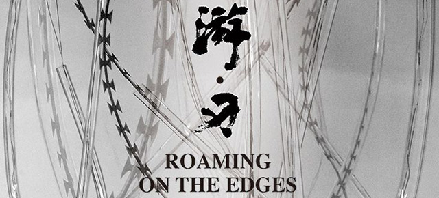Roaming on the Edges: Wang Huangsheng's Works Opening at the Art Museum of Nanjing University of the Arts
