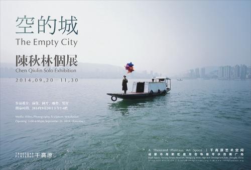 Poster of Chen Qiulin Solo Exhibition The Empty City