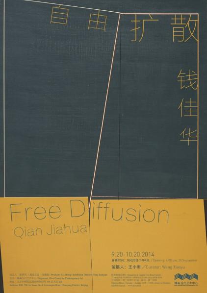 Poster of Qian Jiahua Free Diffusion