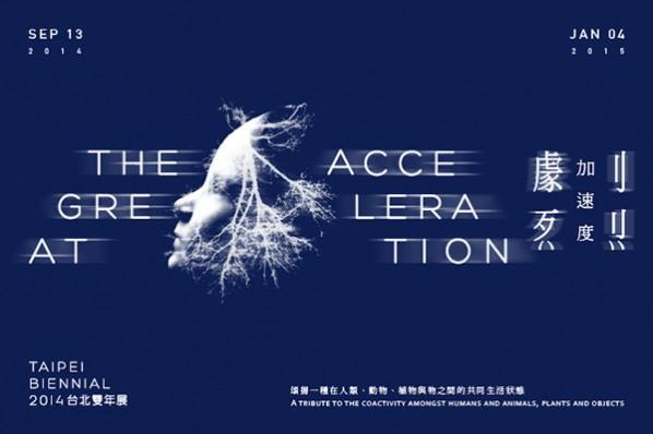 Poster of Taipei Biennial 2014