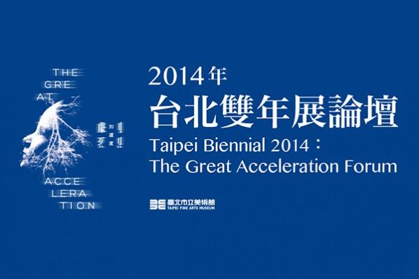Taipei Biennial 2014 Forum