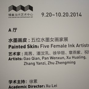 "The Opening Ceremony of Painted Skin Five Female Ink Artists 02 290x290 - Group Exhibition of ""Painted Skin: Five Female Ink Artists"" Inaugurated in Beijing"