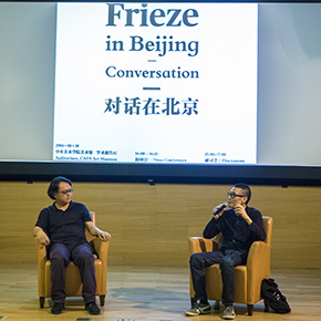 "Dialogue Between Gao Shiming and Wang Jianwei: Rehearsal and Event –""Conversation on Frieze in Beijing"" II"