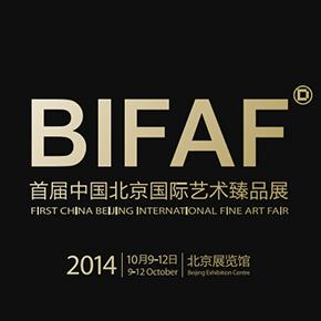 2014 First China Beijing International Fine Art Fair Grand Opening
