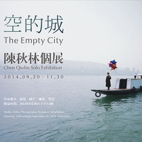 """Solo Show by Chen Qiulin """"The Empty City"""" to be Presented at A Thousand Plateaus Art Space"""