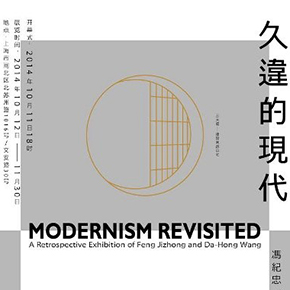 Modernism Revisited: A Retrospective Exhibition of Feng Jizhong and Wang Da-hong to be Presented at OCAT Shanghai