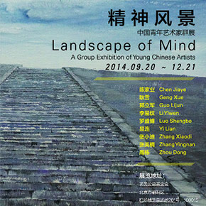 """ARTMIA Gallery presents """"Landscape of Mind"""" featuring works by young Chinese artists"""