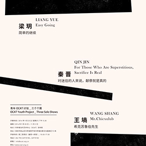 OCAT Youth Project: Three Solo Shows Opening September 20 in Shenzhen