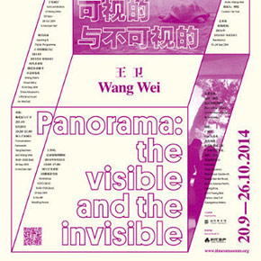 Guangdong Times Museum announces Open Studio of Wang Wei: Panorama-the visible and the invisible