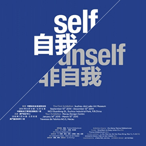 Self/Unself – Dutch Contemporary Design Exhibition Unveiled at Suzhou Jinji Lake Art Museum