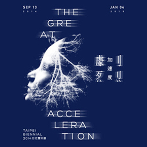 "Taipei Biennial 2014 Themed ""The Great Acceleration"" Opening September 13"