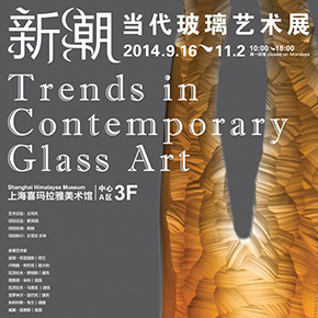 "Shanghai Himalayas Museum presents the group exhibition of ""Trends in Contemporary Glass Art"""