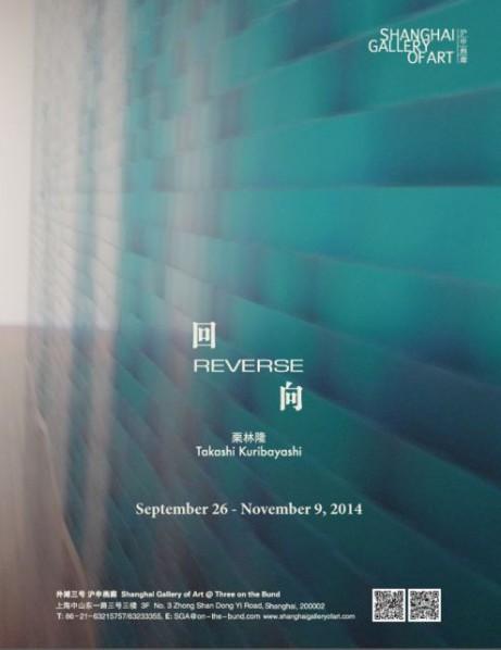 00 Poster of REVERSE Takashi Kuribayashi