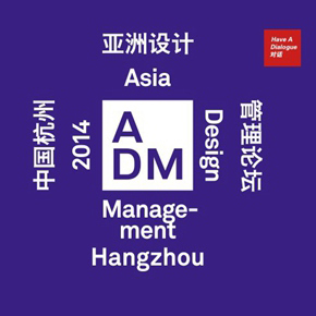 Press Conference of Asia Design Management 2014 held in Beijing and about to Debut in Hangzhou on November 6