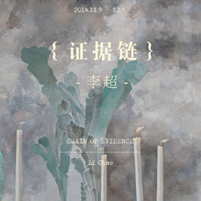"""Minsheng Art Museum announces """"Chain of Evidence"""" showcasing recent paintings by Li Chao"""