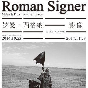 Roman Signer's First Touring Exhibition in China to be Unveiled at CAFA Art Museum