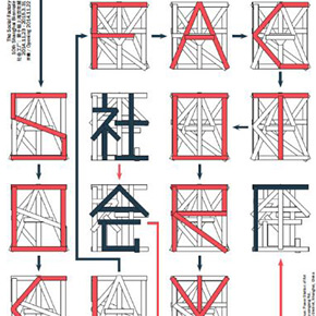 Social Factory – 10th Shanghai Biennale to be Unveiled at Power Station of Art