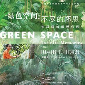 Green Space: Infinite Memories - Zhong Genglue Painting Exhibition