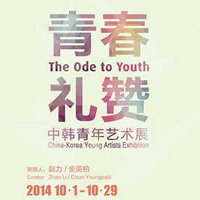 The Ode to Youth – China-Korea Youth Artists Exhibition Opened in Korea