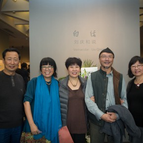 """08 Installation View of""""Vernacular Liu Qinghe Speaks"""" 290x290 - Resurrected in """"Vernacular"""": Liu Qinghe's Solo Exhibition Unveiled at the Beijing Fine Art Academy"""