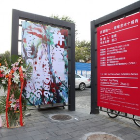 10 Installation view of the exhibition 290x290 - Xu Hongxiang's Solo Exhibition – The Sixth Round of 1 in 100 Art Nova Solo Exhibition Series Opened at SZ Art Center