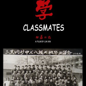 "13 Lin Xin ""Classmates"" DVCAM 203 min 2009 290x290 - ""Future Returns: Contemporary Art from China"" about to Debut in USA"