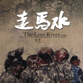 "14 Tian Bo ""The Lost River"" HDV 120 min 2012 290x290 - ""Future Returns: Contemporary Art from China"" about to Debut in USA"