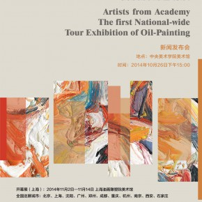 "26 Poster 290x290 - ""Pursuit of Excellence – Artists from the Academy"" The First Nationwide Touring Exhibition of Oil Painting Started in CAFA"
