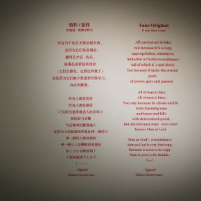 """49 Installation view of """"Master Mould and Copy Room"""" 290x290 - """"Master Mould and Copy Room"""" grandly opened in the CAFA Art Museum"""