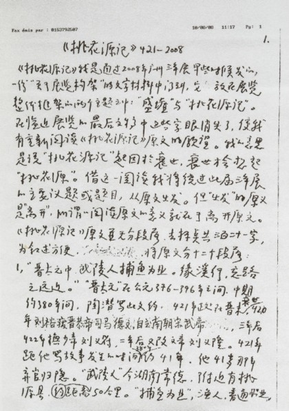 Huang Yongping, Preface to the Poem on the Peach Blossom Spring (421-2008), 2008; miscellaneous