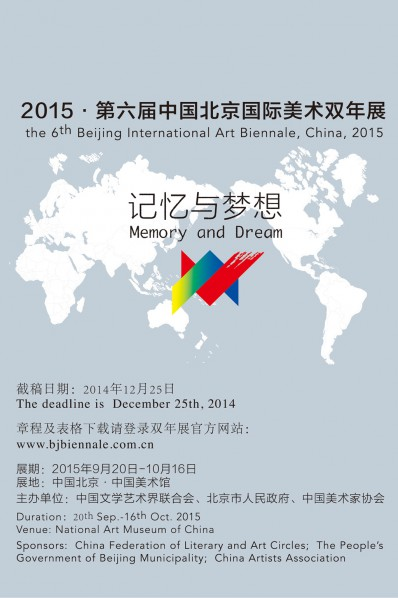 Poster of 2015 Beijing International Art Biennale