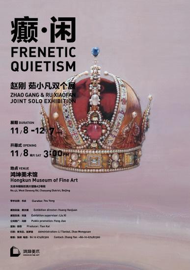 Poster of Frenetic·Quietism Zhao Gang and Ru Xiaofan